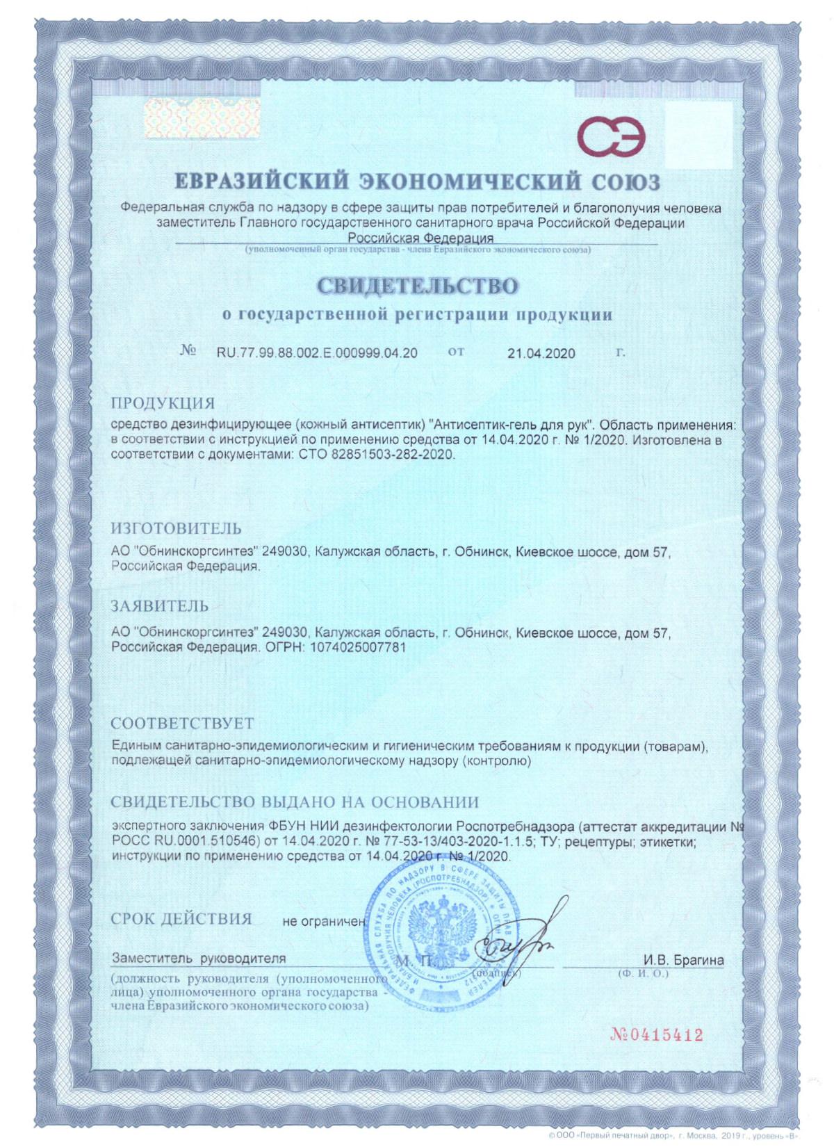 Свидетельство о государственной регистрации Bestol (гель)