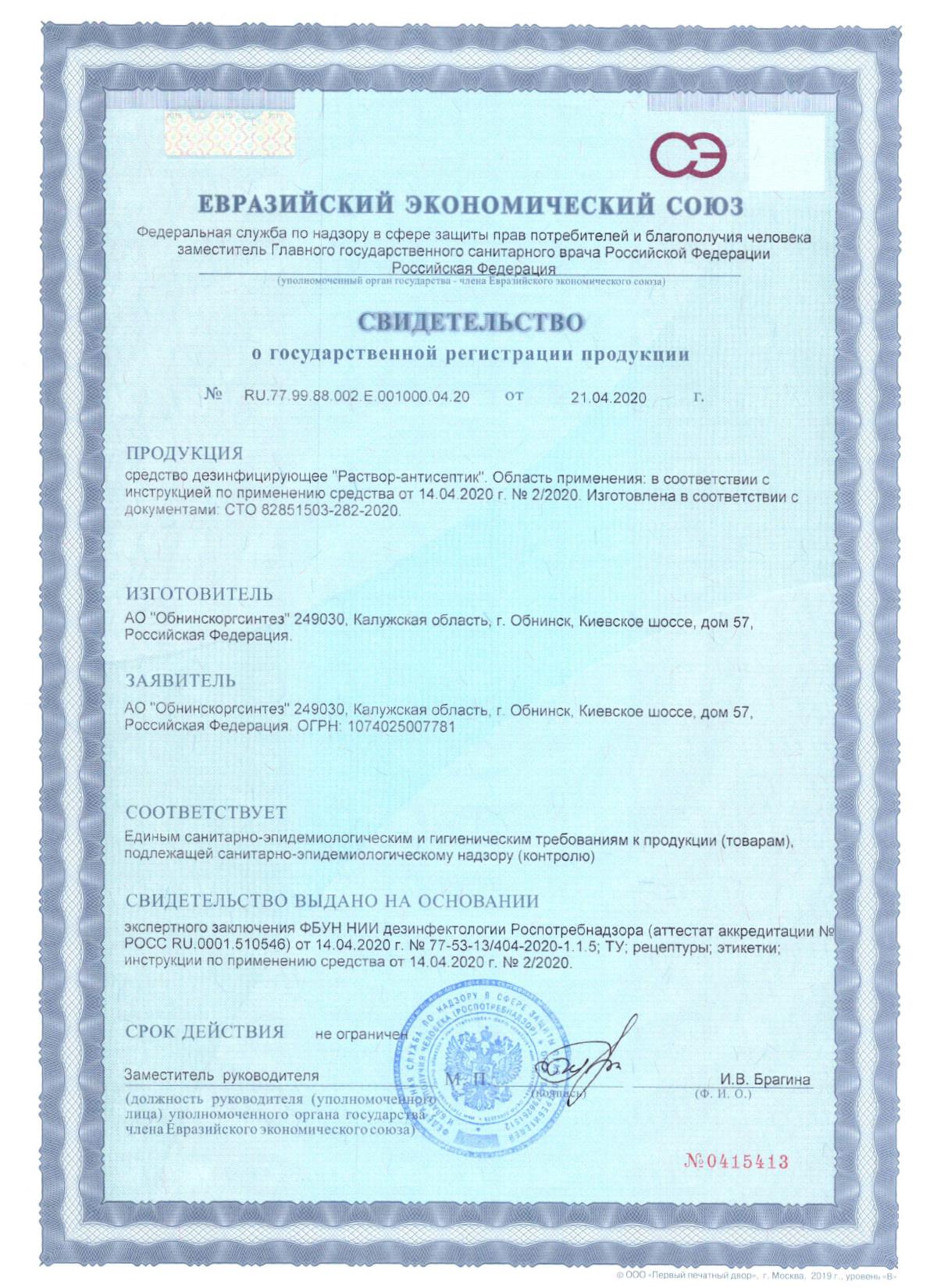 Свидетельство о государственной регистрации Bestol (раствор)