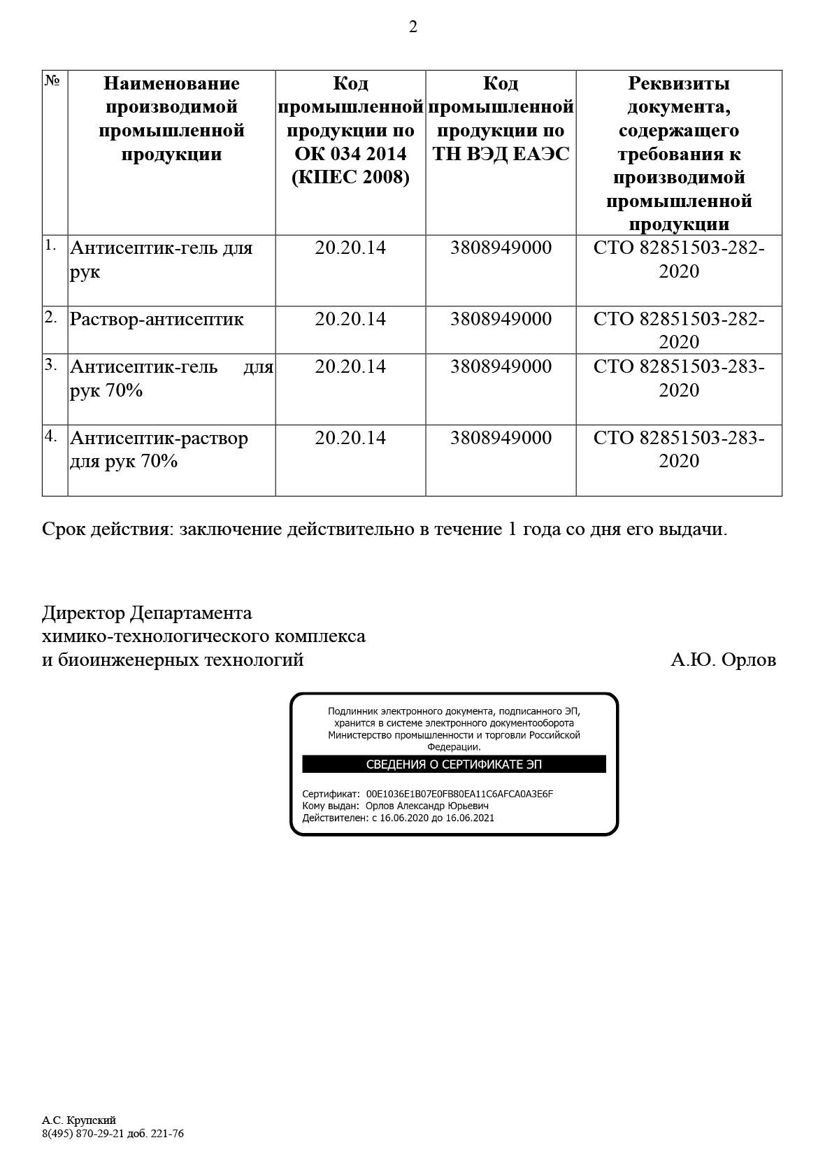 Заключение Минпромторга (антисептик)